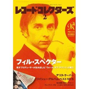 レコード・コレクターズ2012年2月号