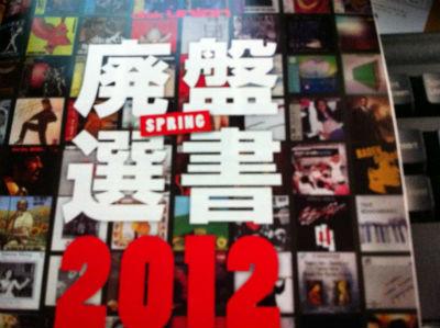 ディスクユニオンの廃盤選書2012