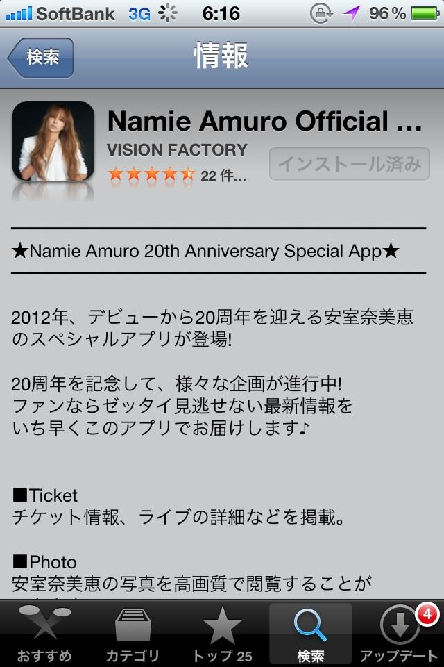 安室奈美恵の20周年記念アプリ