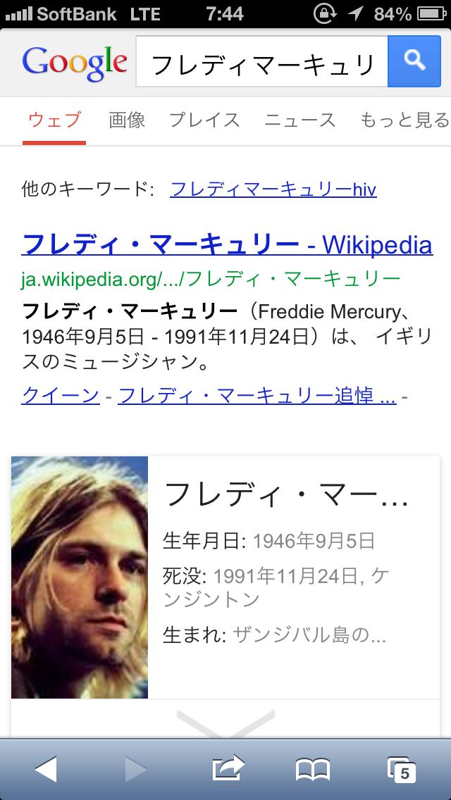 Google先生が時々間違う写真表示のこと