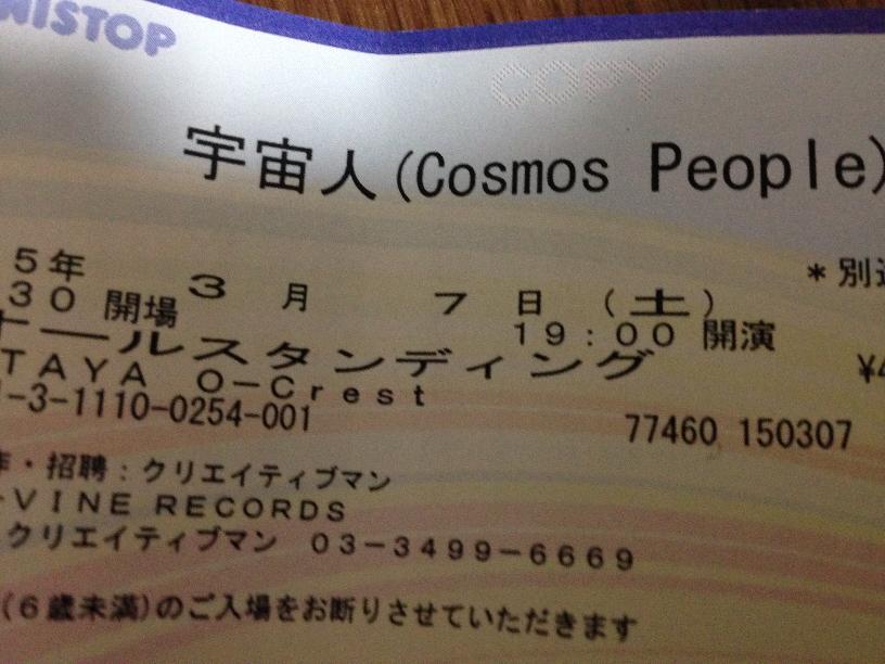 宇宙人(Cosmos People)ライヴ at O-Crest 2015/03/07