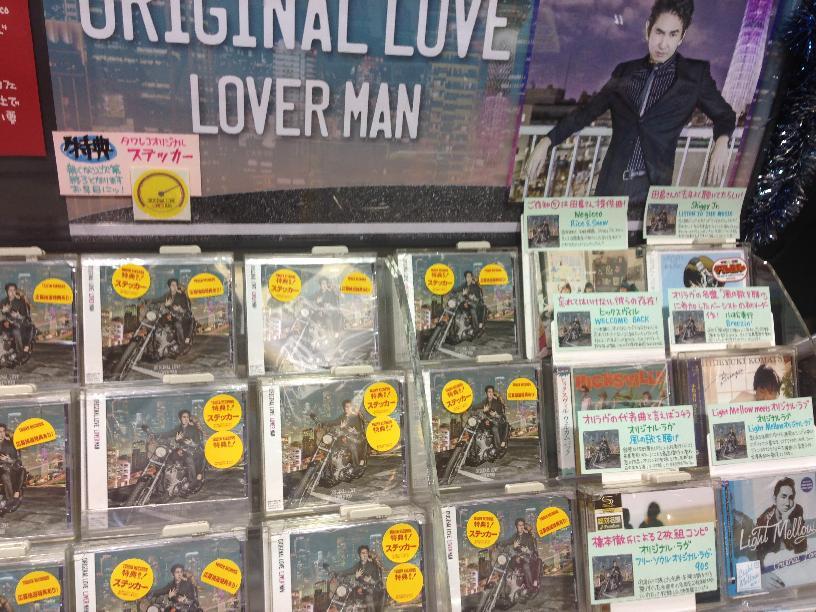 オリジナル・ラブ『LOVER MAN』