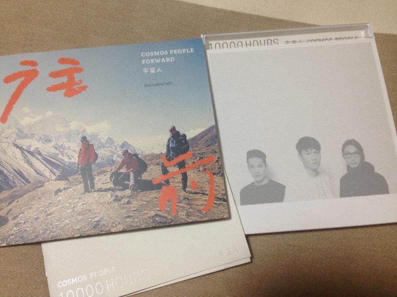 宇宙人(Cosmos People)の3rdアルバム『一萬小時』