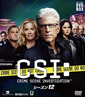 CSI:科学特捜班