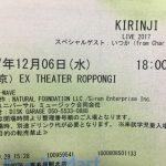 KIRINJI at EX THEATER ROPPONGI 2017-12-06