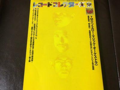 レコード・コレクターズ2003年2月号