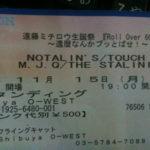 遠藤ミチロウ生誕祭 『Roll Over 60th』 還暦なんかブッ飛ばせ!