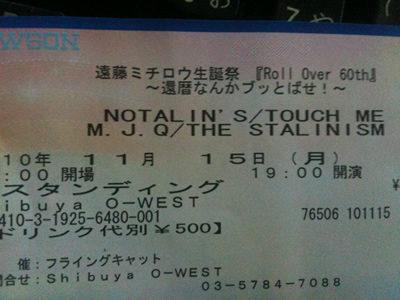 チケット半券