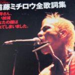 R.I.P. 遠藤ミチロウ(1950-2019)