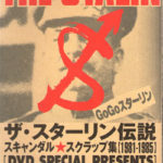 ザ・スターリンを聴き始めたころのお話(その4) – その後