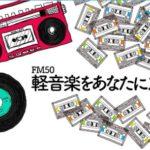 FM50記念番組「軽音楽をあなたに」オンエア!